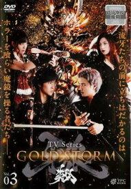 牙狼 GARO GOLD STORM 翔 3【邦画 中古 DVD】メール便可 レンタル落ち