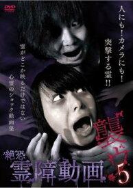 絶恐霊障動画 襲ウ 5【邦画 ホラー 中古 DVD】メール便可 レンタル落ち