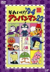 それいけ!アンパンマン '94 22【アニメ 中古 DVD】メール便可 レンタル落ち