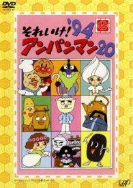 それいけ!アンパンマン '94 20【アニメ 中古 DVD】メール便可 レンタル落ち