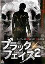 ブラックフェイス 2【邦画 極道 任侠 中古 DVD】メール便可 レンタル落ち