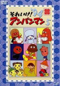 それいけ!アンパンマン '94 5【アニメ 中古 DVD】メール便可 レンタル落ち