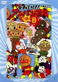 それいけ!アンパンマン '96 8【アニメ 中古 DVD】メール便可 レンタル落ち