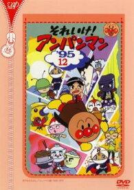 それいけ!アンパンマン '95 12【アニメ 中古 DVD】メール便可 レンタル落ち
