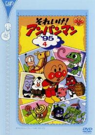 それいけ!アンパンマン '95 4【アニメ 中古 DVD】メール便可 レンタル落ち