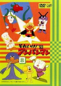 それいけ!アンパンマン '93 8【アニメ 中古 DVD】メール便可 レンタル落ち