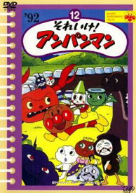 それいけ!アンパンマン '92 12【アニメ 中古 DVD】メール便可 レンタル落ち