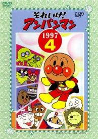 それいけ!アンパンマン '97 4【アニメ 中古 DVD】メール便可 レンタル落ち