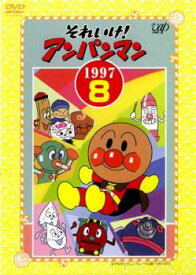 それいけ!アンパンマン '97 8【アニメ 中古 DVD】メール便可 レンタル落ち