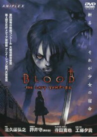BLOOD THE LAST VAMPIRE【アニメ 中古 DVD】メール便可 レンタル落ち