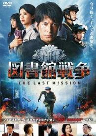 図書館戦争 THE LAST MISSION【邦画 中古 DVD】メール便可 レンタル落ち