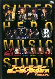 スーパーヒーロー ミュージックスタジオ SECOND【邦画 中古 DVD】メール便可