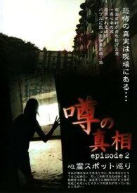 噂の真相 エピソード2 心霊スポット巡り【邦画 ホラー 中古 DVD】メール便可 レンタル落ち