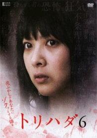 トリハダ 6【邦画 ホラー 中古 DVD】メール便可 レンタル落ち