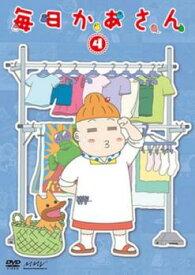 毎日かあさん 4(第13話〜第16話)【アニメ 中古 DVD】メール便可 レンタル落ち