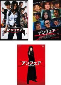 アンフェア(3枚セット)the movie、the answer、the end【全巻 邦画 中古 DVD】レンタル落ち