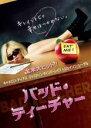 【中古】DVD▼バッド・ティーチャー