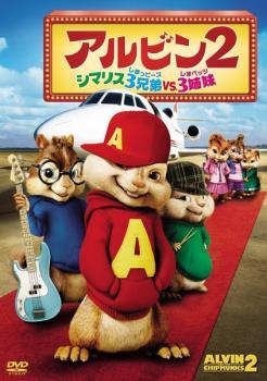 アルビン2 シマリス3兄弟 vs3姉妹【洋画 中古 DVD】メール便可 レンタル落ち