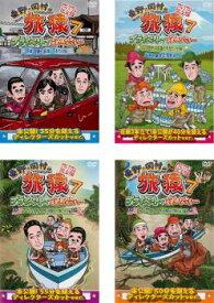東野 岡村の旅猿 7 プライベートでごめんなさい…(4枚セット)【全巻 お笑い 中古 DVD】 レンタル落ち
