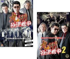 九州極道戦争 2枚セット 1、2【全巻 邦画 中古 DVD】メール便可 レンタル落ち