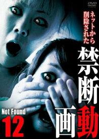 ネットから削除された禁断動画 Not Found 12【邦画 ホラー 中古 DVD】メール便可
