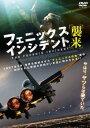 【中古】DVD▼フェニックス・インシデント 襲来▽レンタル落ち【ホラー】