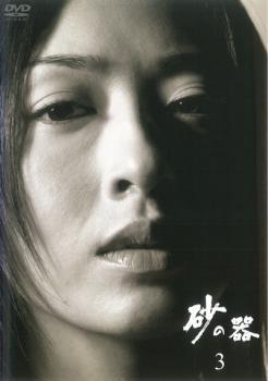 【中古】DVD▼砂の器 3(第5話〜第6話)▽レンタル落ち【テレビドラマ】