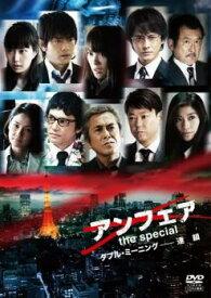アンフェア the special ダブル・ミーニング 連鎖【邦画 中古 DVD】メール便可 レンタル落ち