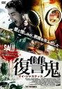 【バーゲンセール】【中古】DVD▼復讐鬼 マイ・ジャスティス【ホラー】