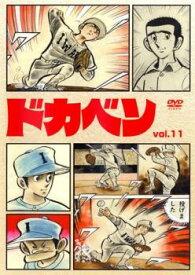 ドカベン 11(第51話〜第55話)【アニメ 中古 DVD】メール便可 レンタル落ち
