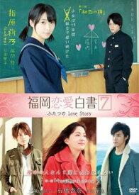 福岡恋愛白書 7 ふたつのLove Story【邦画 中古 DVD】メール便可 ケース無:: レンタル落ち