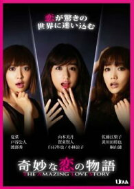 奇妙な恋の物語【邦画 中古 DVD】メール便可 レンタル落ち