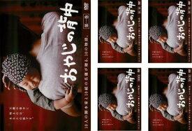 おやじの背中(5枚セット)第1話〜第10話 最終【全巻セット 邦画 中古 DVD】レンタル落ち