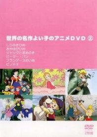 世界の名作よい子のアニメDVD 2 2枚組 【アニメ 中古 DVD】メール便可