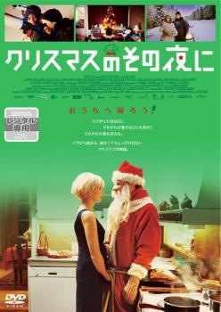【中古】DVD▼クリスマスのその夜に【字幕】▽レンタル落ち