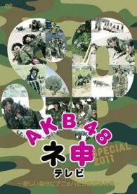 AKB48 ネ申 テレビ SPECIAL 新しい自分にアニョハセヨ韓国海兵隊【その他、ドキュメンタリー 中古 DVD】メール便可 ケース無:: レンタル落ち