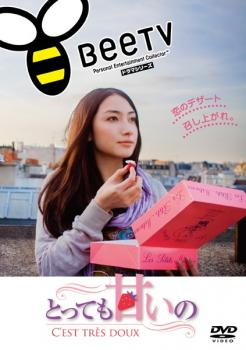 とっても甘いの C'EST TRES DOUX【邦画 中古 DVD】メール便可 レンタル落ち