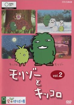 【バーゲンセール】【中古】DVD▼モリゾーとキッコロ 2(第14話〜第26話)▽レンタル落ち