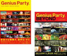 Genius Party ジーニアス・パーティ(2枚セット)+ BEYOND【全巻セット アニメ 中古 DVD】メール便可 レンタル落ち