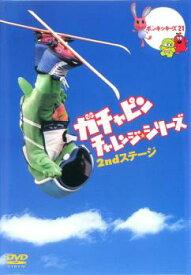 ガチャピン チャレンジシリーズ 2ndステージ【趣味、実用 中古 DVD】メール便可 ケース無::