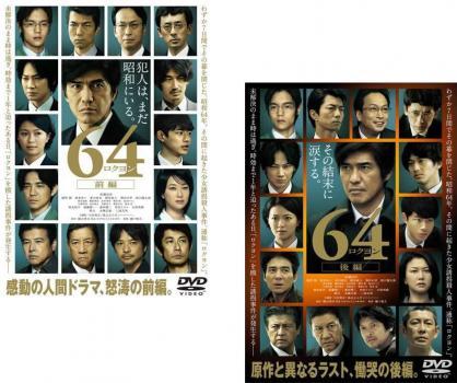 64 ロクヨン 2枚セット 前編、後編【全巻セット 邦画 中古 DVD】メール便可 レンタル落ち