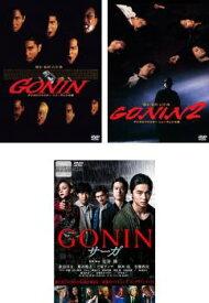 GONIN(3枚セット)1、2+ サーガ【全巻セット 邦画 中古 DVD】 レンタル落ち