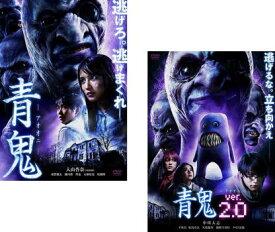 青鬼(2枚セット)+ ver.2.0【全巻セット 邦画 ホラー 中古 DVD】メール便可 レンタル落ち