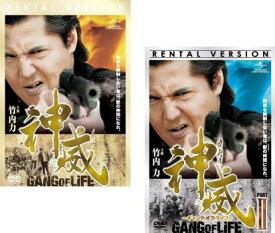 神威 カムイ ギャング・オブ・ライフ 2枚セット 1、2【全巻 邦画 中古 DVD】メール便可 ケース無:: レンタル落ち