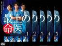 全巻セット【中古】DVD▼最上の命医(5枚セット)第1話〜第10話 最終▽レンタル落ち【東宝】