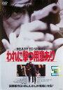 【中古】DVD▼われに撃つ用意あり READY TO SHOOT▽レンタル落ち