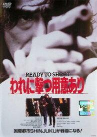 われに撃つ用意あり READY TO SHOOT【邦画 中古 DVD】メール便可 ケース無:: レンタル落ち