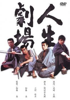 人生劇場 1972【邦画 極道 任侠 中古 DVD】メール便可 レンタル落ち