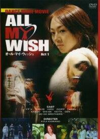 【バーゲンセール】ALL MY WISH オール・マイ・ウィッシュ ACT.1【邦画 中古 DVD】メール便可 ケース無:: レンタル落ち