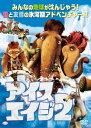 【中古】DVD▼アイス・エイジ 2▽レンタル落ち